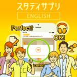スタディサプリENGLISHは最強の英会話初心者向けアプリだ!