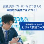 スタディサプリENGLISH ビジネス英語を本音で徹底レビュー!
