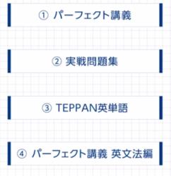 スタディサプリENGLISH_TOEICコンテンツ2