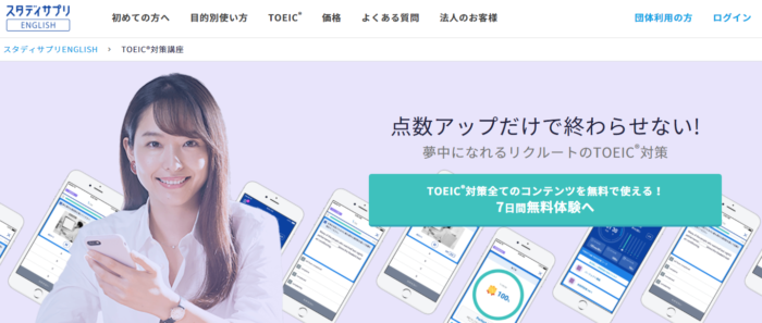 スタディサプリENGLISH_TOEIC対策コース