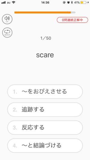 英単語アプリmikan14