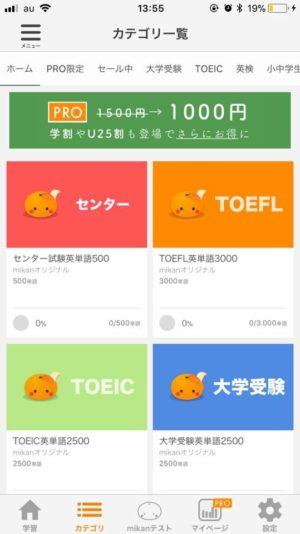 英単語アプリmikan2