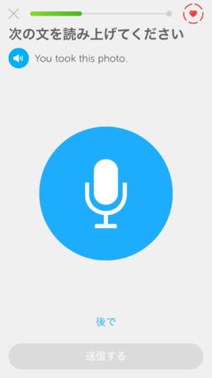 Duolingoスピーキング問題画面