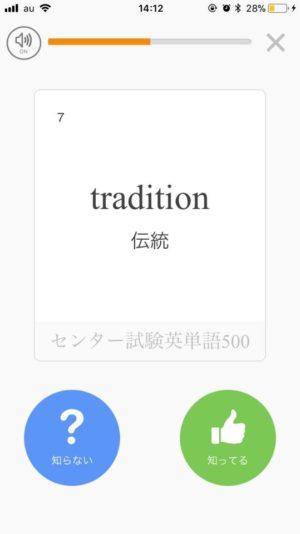 英単語アプリmikan6