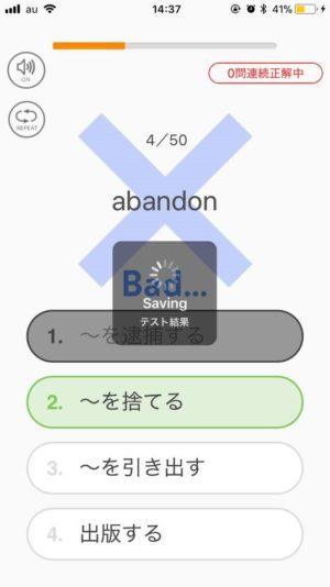 英単語アプリmikan16