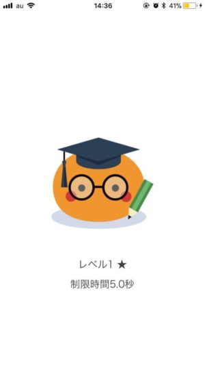 英単語アプリmikan17