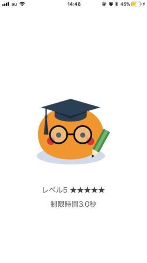 英単語アプリmikan18