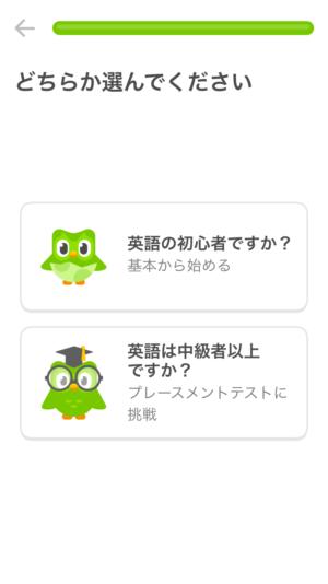 Duolingo使い方2