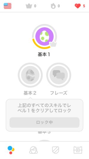 Duolingo初心者
