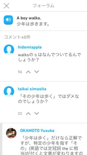 Duolingoリーディング3