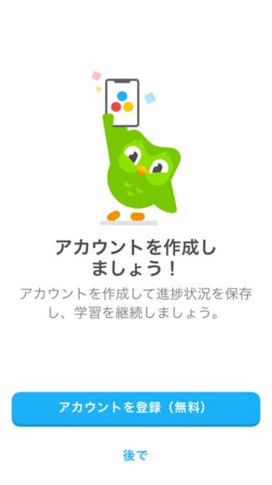 Duolingo使い方3