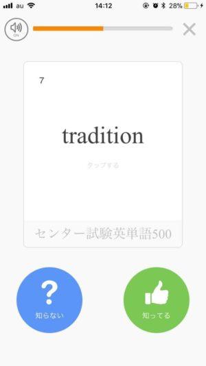 英単語アプリmikan5