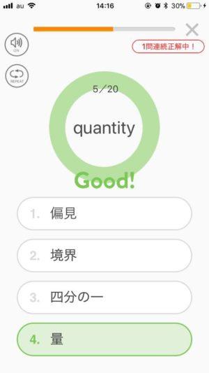 英単語アプリmikan9