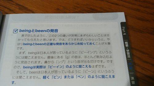 スタディサプリtoeic関正生テキスト本レビュー3