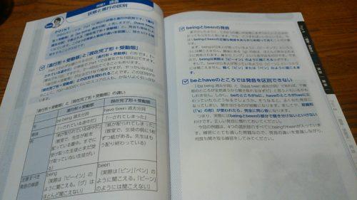 スタディサプリtoeic関正生テキストレビュー10