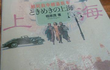 ときめきの上海1