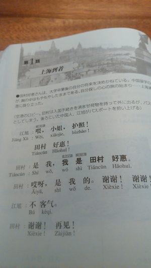 ときめきの上海3