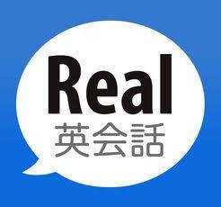 real英会話1