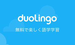 duolingoまとめ