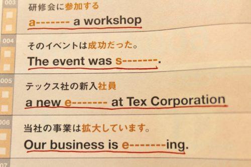 TOEIC初心者単語帳2