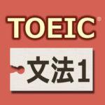 TOEIC文法640問