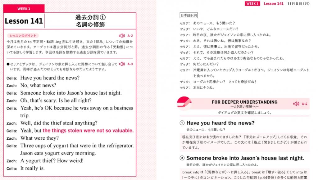 NHK_ラジオ英会話