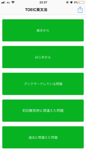 TOEIC文法おすすめ4