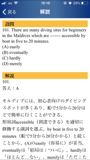 TOEIC文法おすすめ3