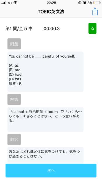 TOEIC文法おすすめ7