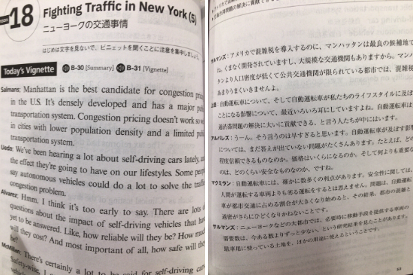 NHK実践ビジネス英語