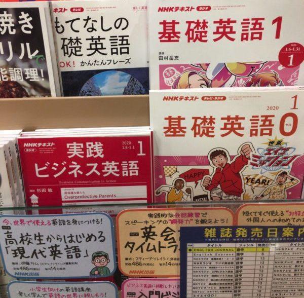 NHKビジネス英会話