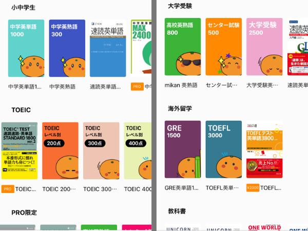 英単語アプリおすすめ2