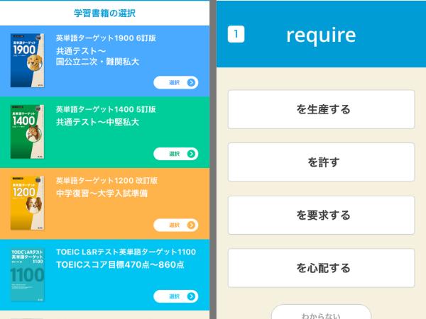 英単語アプリおすすめ3
