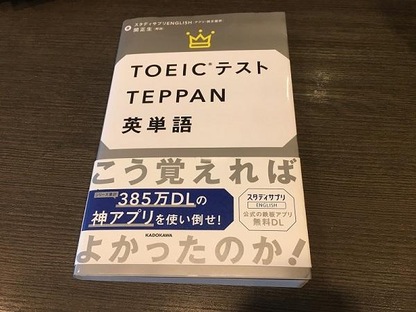 TEPPAN英単語4