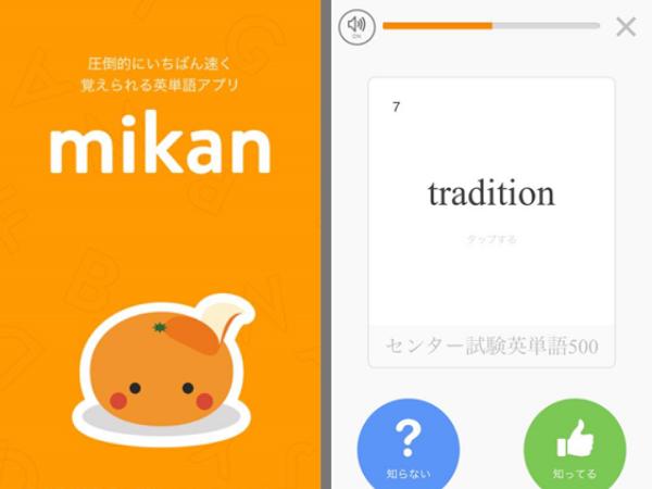 英単語アプリおすすめ1
