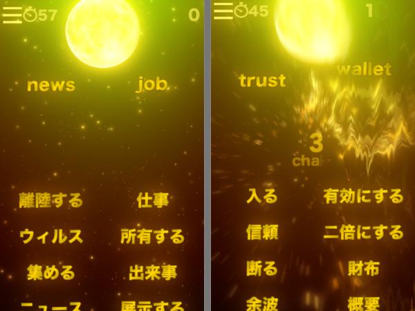 英単語アプリおすすめ6